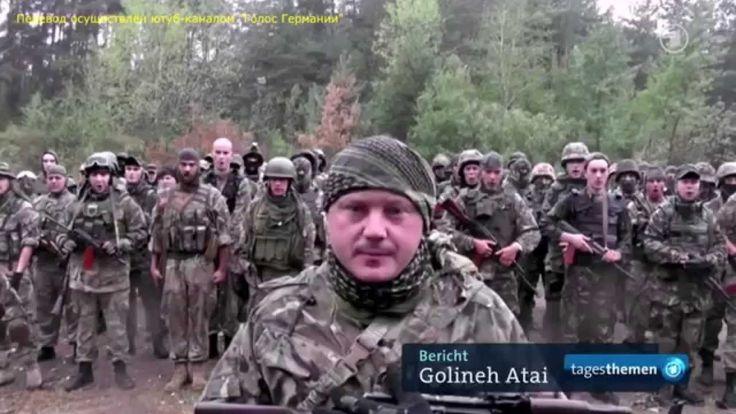 Первый канал Германии рассказал о нацистах в украинской армии