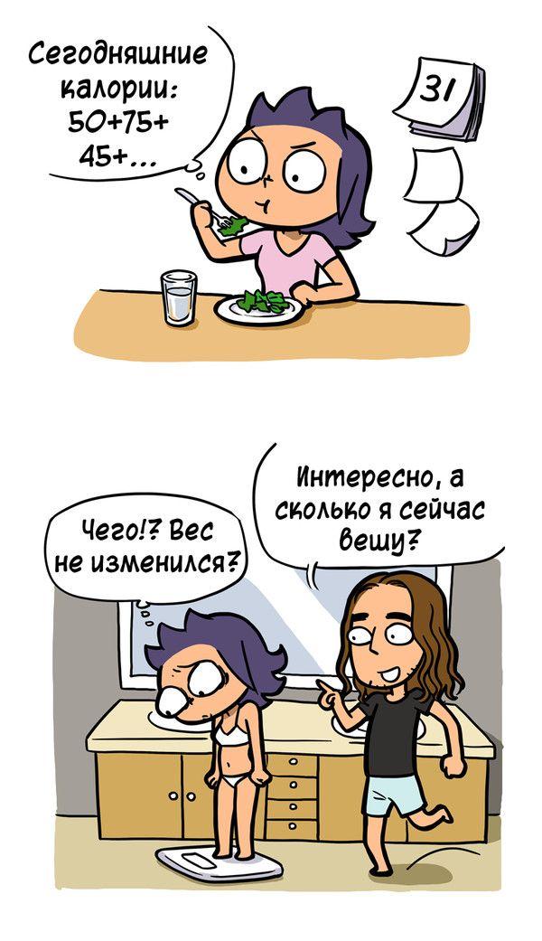 Смешные комиксы,веб-комиксы с юмором и их переводы,похудение,подготовка к лету,Dragonking737