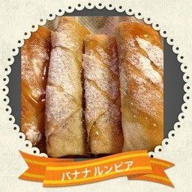 バナナ☆ルンピア(春巻き)☆ by ゆずLOVER [クックパッド] 簡単おいしいみんなのレシピが218万品