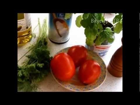 Помидоры по-провански / Tomates provençales au four.wmv