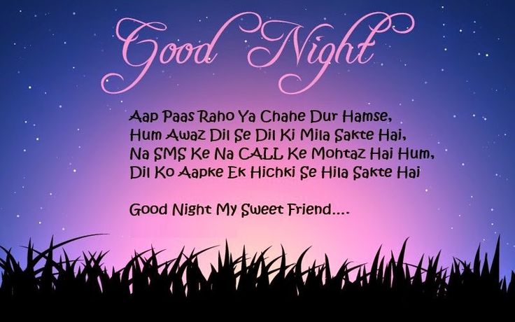 Good Night Shayari in Hindi – Hindi Shayari SMS