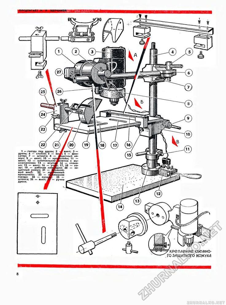 Юный техник - для умелых рук 1975-04, страница 8