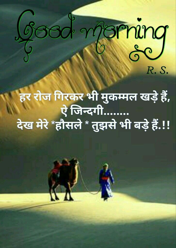 Good Morning Quotes In Hindi: 632 Best Morning Quote S Images On Pinterest