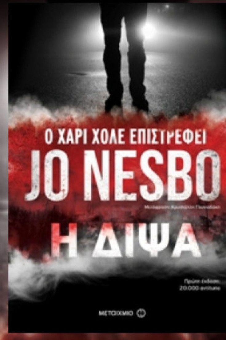«Η Δίψα»: Κριτική του νέου βιβλίου του Jo Nesbo
