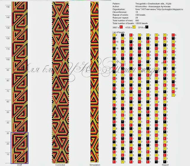 УЮТная жизнь - блог о рукоделии и не только - bead crochet 15 round