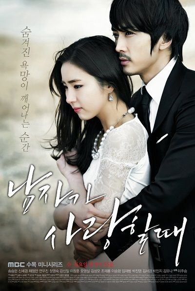 """When A Man Falls In Love"" - Han Tae Sang is a former gangster, but now a successful business man. He has a cold-blooded decisiveness and incredible drive. This helped him to attain his current status, as he started with nothing. He then meets a younger woman named Seo Mi Do. Her personality reminds him of himself when he was that age. Han Tae-Sang begins to feel love for the first time in his life. Mi Do isn't afraid of anything, because she went through so many difficult times when growing…"