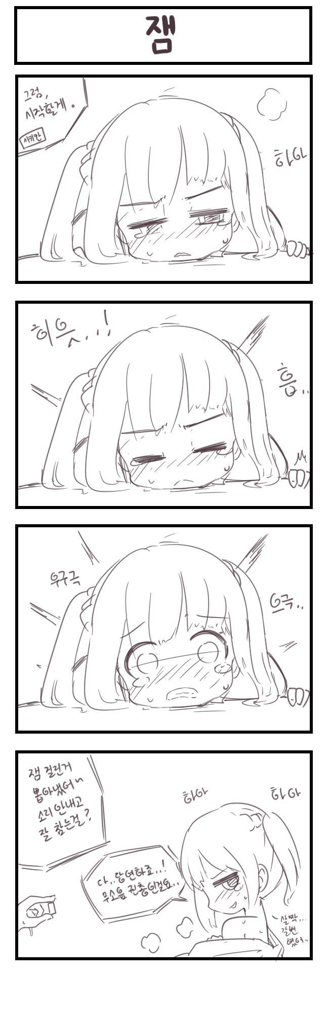 소녀전선 만화 - 티타임, 잼 : 네이버 블로그