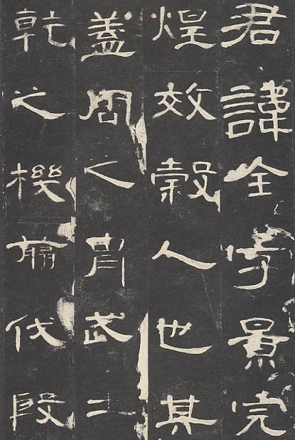 曹全碑 - 隷書の発達 秦から漢へ