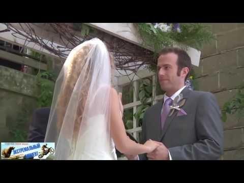смотреть онлайн приколы свадьба