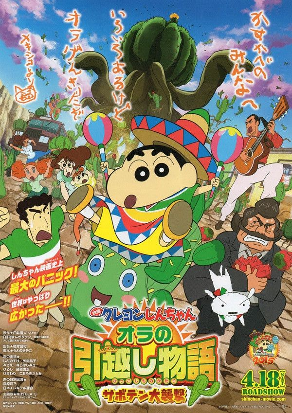 Crayon Shin Chan Video