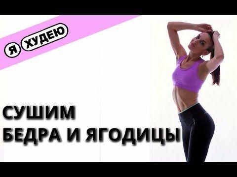 Как быстро похудеть в ногах и бедрах. - YouTube