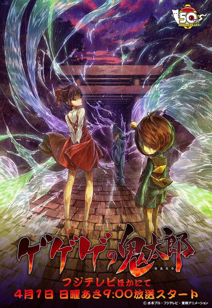 Gegege no Kitaro Gets New Anime TV Series; First Cast, Visuals, Trailer Unveiled by Mike Ferreira