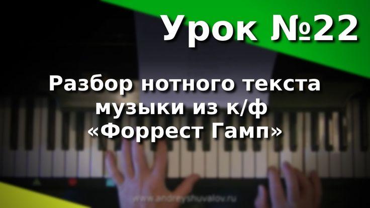 "Урок фортепиано 22. Разбор нотного текста. «Форрест Гамп». Курс ""Любител..."