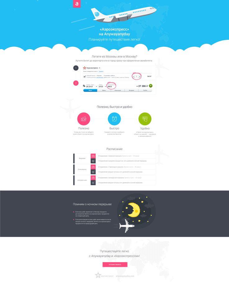 AWAD: You can easily plan your trips on a very comfortable landing page. // AWAD: На таком удобном лендинге проще простого планировать свои поездки. #EMAILMATRIX #emailmarketing #landingpage