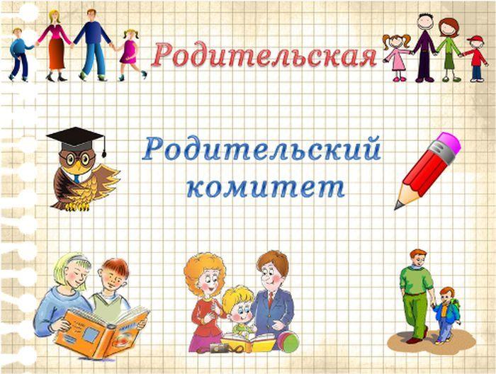 Смешные картинки про родительский комитет