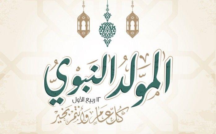 صور عيد المولد النبوي Islamic Art Art Happy Birthday Quotes