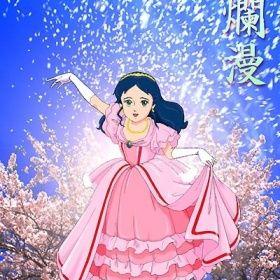 Princesse sarah manga cartoon 80 pinterest manga anime and cartoon - Princesse sarah 5 ...