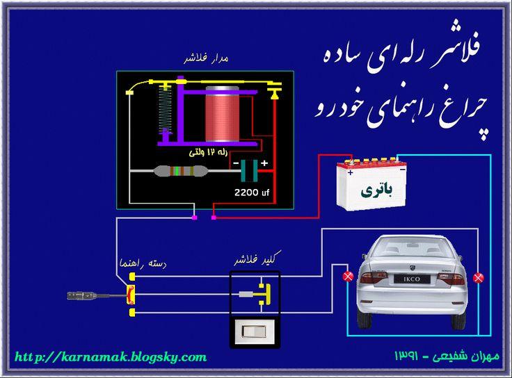 کارنامک Simple circuit, Relay, Hobby electronics