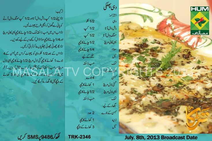 dahi phulki ramadan urdu iftar recipe by rida aftab masala tv Dahi Phulki Recipe in Urdu for Ramadan Iftar by Rida Aftab