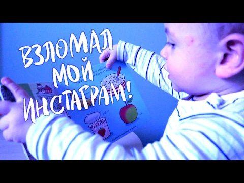 Развитие ребенка в 1 год – ВЗЛОМАЛ МОЙ ИНСТАГРАМ! O_o • 13.02.2017 • ВЛО...