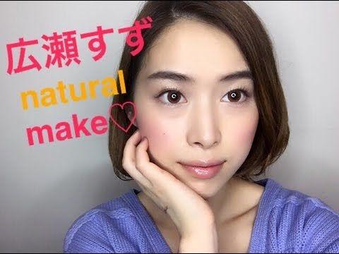 広瀬すずさん風ナチュラルトレンドメイク♡HiroseSuzu NaturalTrendMake♡ - YouTube