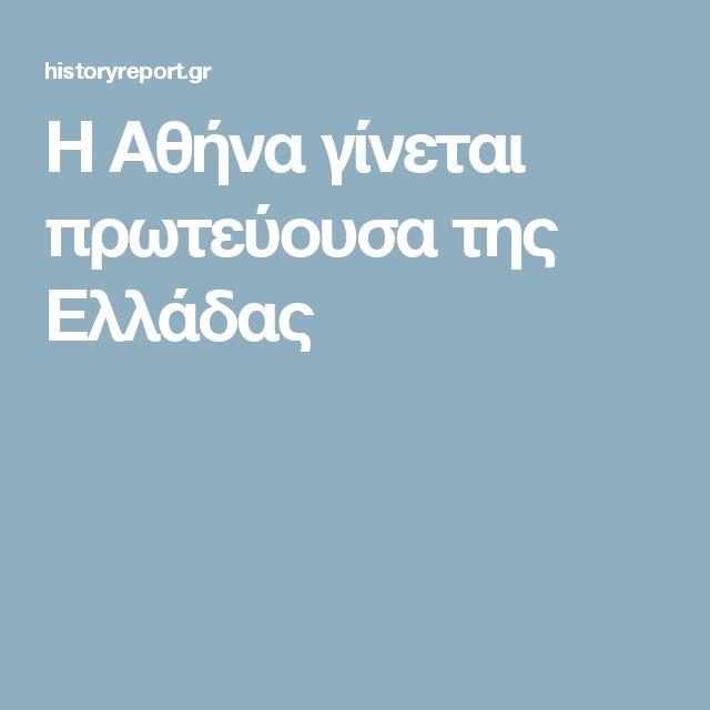 Η Αθήνα γίνεται πρωτεύουσα της Ελλάδας
