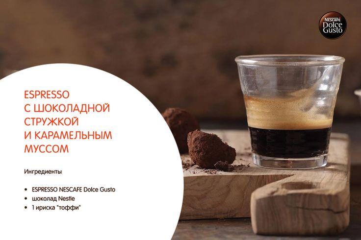 """ESPRESSO з шоколадною стружкою і карамельним мусом інгредієнти ESPRESSO NESCAFE Dolce Gusto шоколад Nestle 1 іриска """"тоффі""""  спеціальне обладнання Кофемашина NESCAFE Dolce Gusto Спосiб приготування 1. Наріжте стружки з шоколаду і тоффі. Щоб полегшити процес, попередньо покладіть шоколад і тоффі в холодильник. 2. На дно чашки покладіть стружку тоффі, приготуйте каву ESPRESSO і прикрасьте зверху стружками шоколаду.     #кава #coffee #NDG #NescafeDolceGusto #прохолода #рецепт"""