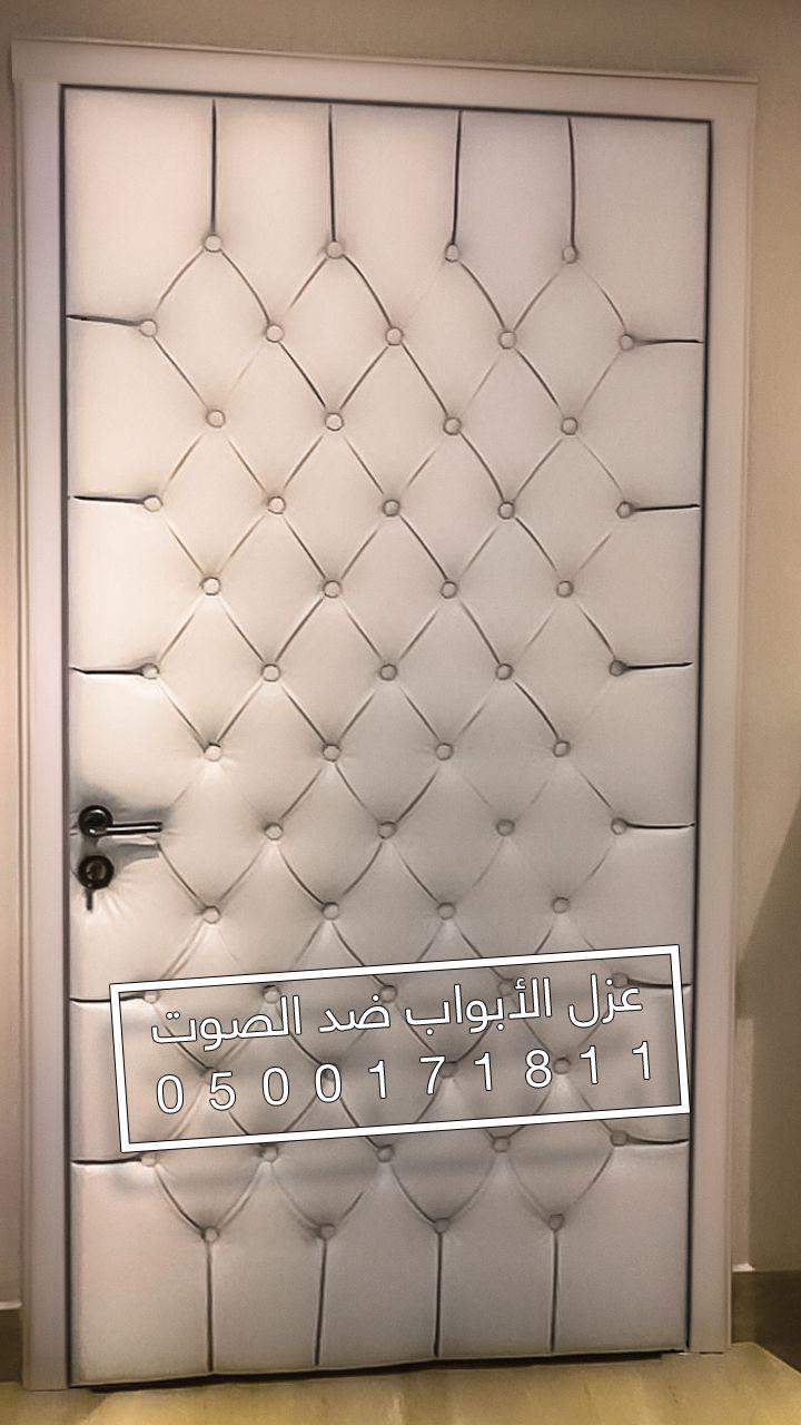 عزل عازل عوازل باب ابواب في الرياض Decor