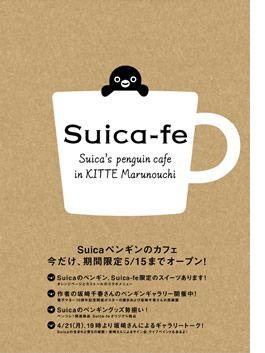 Suicaのペンギンカフェ&ギャラリー Suica‐fe(スイカフェ)が東京・丸の内KITTEに期間限定でオープン!【オレンジページnet】