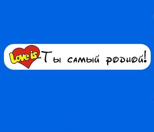 Шаблоны пожеланий Love is...