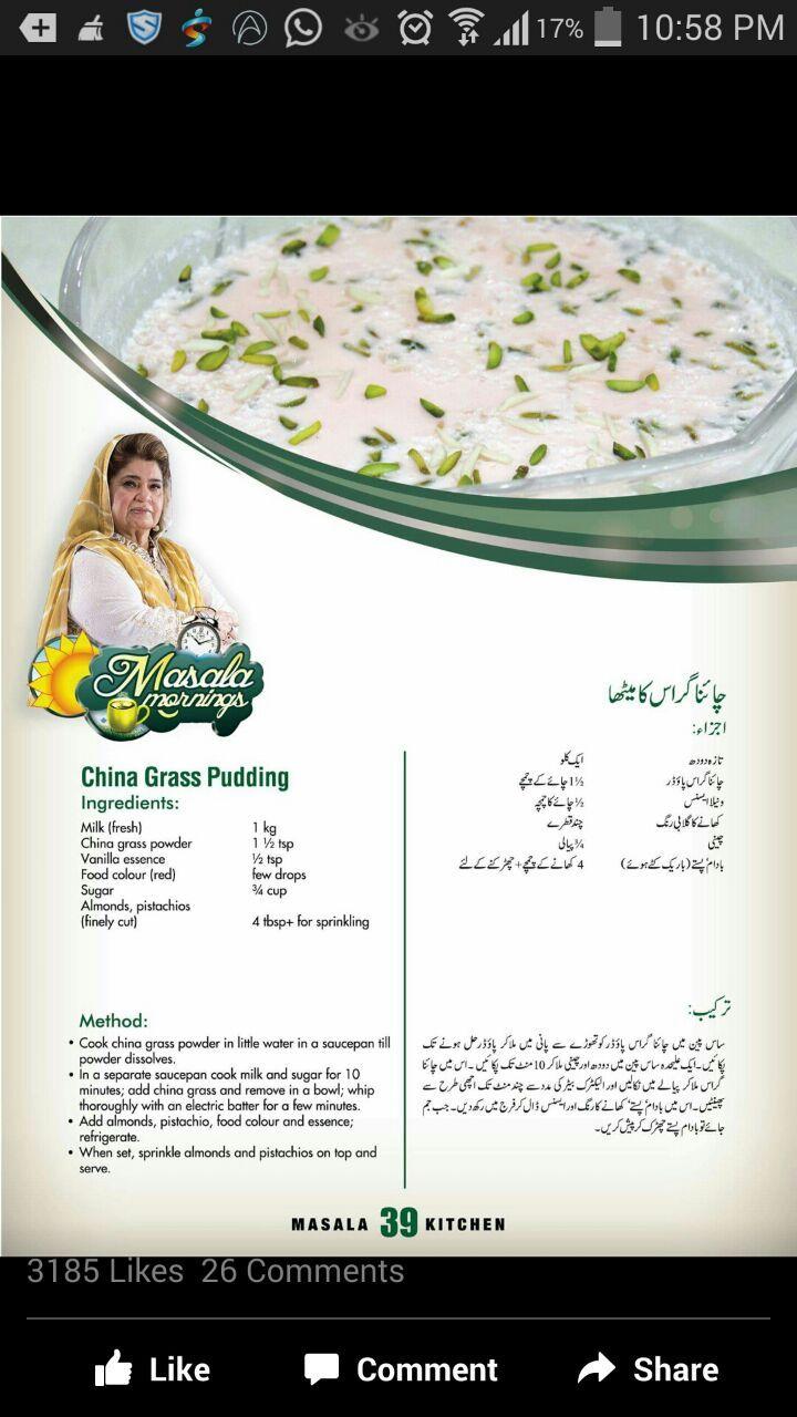 China Grass Pudding Recipe Shireen Anwar Masala T V