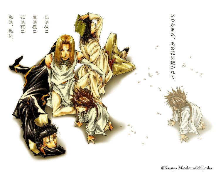 最遊記外伝 Saiyuki past incarnations