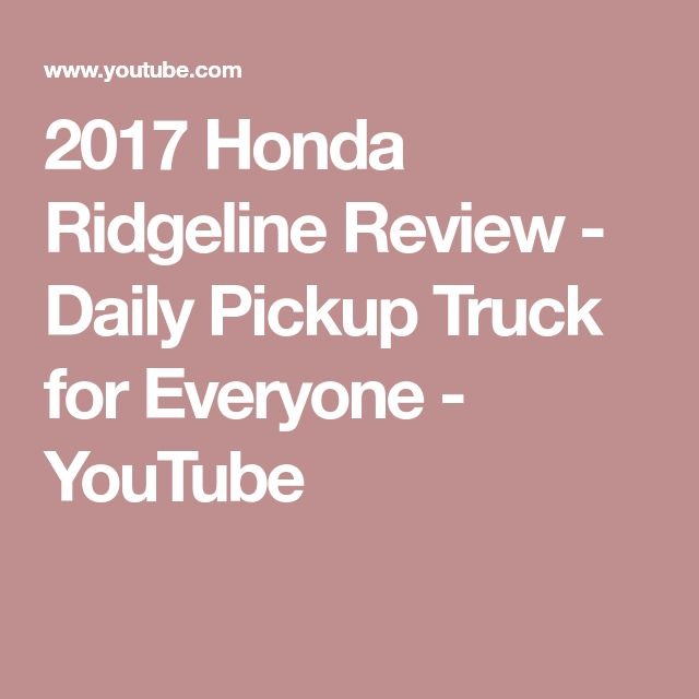 2017 Honda Ridgeline Review - Daily Pickup Truck for Everyone - YouTube