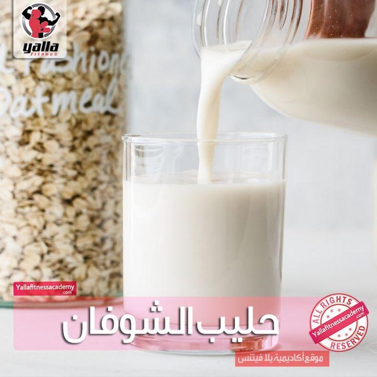 حليب الشوفان يستخلص حليب الشوفان من خلال نقع الحبوب و مزجها مع الماء ثم تصفية المزيج لفصل السائل او الحليب المستخلص عن حبوب الشوفان Glass Of Milk Milk Food