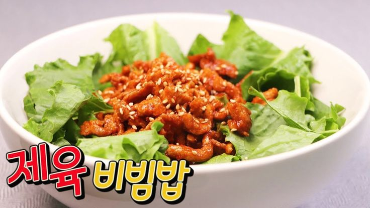 [간단 자취요리]  제육볶음에 밥 비벼먹는 그 맛! 제육 비빔밥 만들기 / stir-fried spicy pork bibimbap...