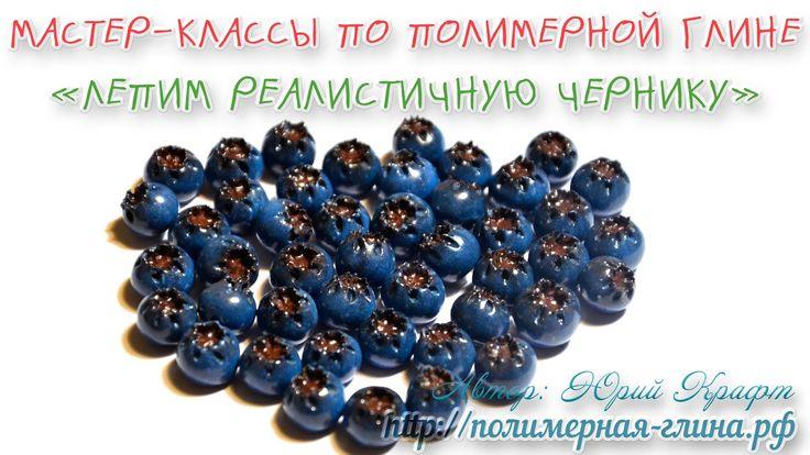 Мастер-класс по лепке ягод черники - голубики из полимерной глины. Polym...