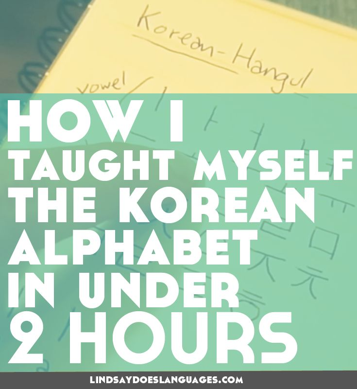 Intrigued by Korean? I taught myself the basics of Hangeul, the Korean alphabet in under 2 hours. Today I want to share my Hangeul tips with you!