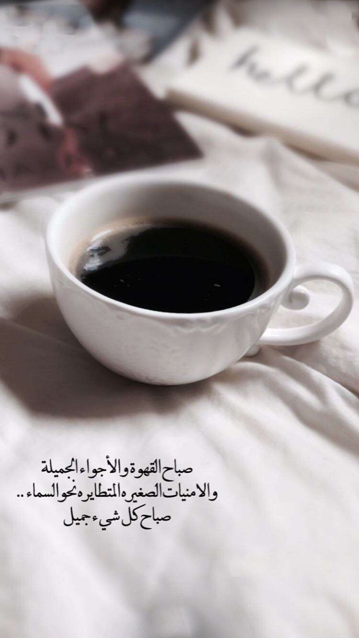 Pin By Sarah On صباح Arabic Quotes Coffee Quotes Coffee Is Life