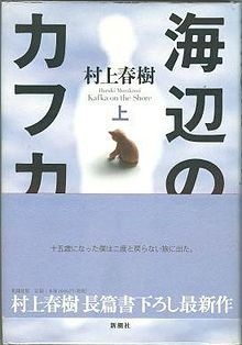 First edition (Japanese), Haruki Murakami's Kafka on the Shore [Original title	海辺のカフカ Umibe no Kafuka]