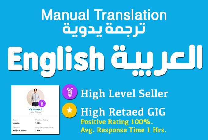 translate English to Arabic or Arabic to English by yanalsmadi