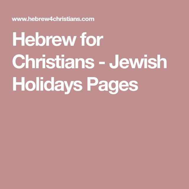Hebrew for Christians - Jewish Holidays Pages