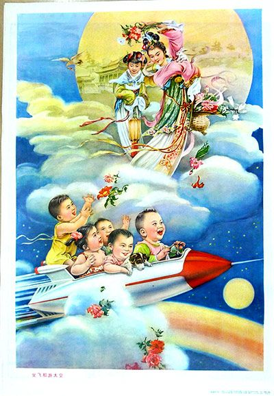 Take the Space Shuttle to Travel in the Universe  This was produced in 1979, at the end of the Cultural Revolution and towards the beginning of modernisation for China. According to Chinese folklore, there is a lady living on the moon with her pet rabbit; these kids are heading off to meet her