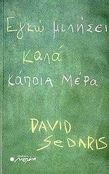 Εγκώ Μιλήσει Καλά Κάποια Μέρα- David Sedaris