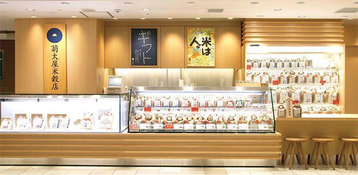 菊太屋米穀店店舗デザイン Japanese store design