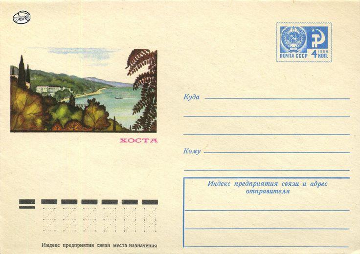 Хоста. Конверт издан Министерством связи СССР в 1974 г.