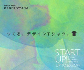 つくる、デザインTシャツ。 WEAR PRINT ORDER SYSTEM-2