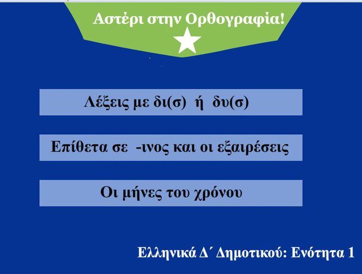 Το βασικό ορθογραφικό λεξιλόγιο της Ενότητας 1 παρουσιάζεται σε διαδραστικό παιχνίδι. Οι μαθητές μπορούν να εξασκηθούν στην ορθή γραφή των λέξεων με δυ(σ) ή δι(σ), στα επίθετα σε ίνος και τις εξαιρέσεις τους και στη σωστή γραφή των μηνών. Κάθε ορθά γραμμένη λέξη επιβραβεύεται με ένα αστέρι.