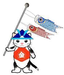 「子どもの日 猫 イラスト フリー」の画像検索結果