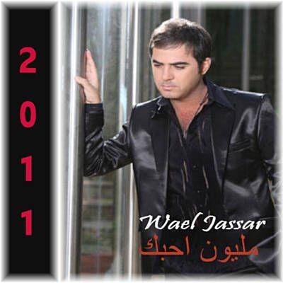 Found Ya Rouhi Ghibi-ياروحي غيبي by Wael Jassar with Shazam, have a listen: http://www.shazam.com/discover/track/92285686
