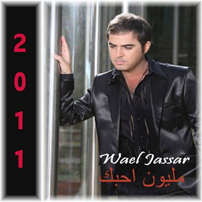 Found Ya Rouhi Ghibi-ياروحي غيبي by Wael Jassar with Shazam, have a listen: http://www.shazam.com/discover/track/92285686